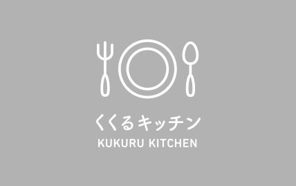 くくるキッチン