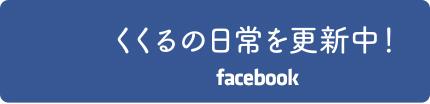 Kukuru facebook