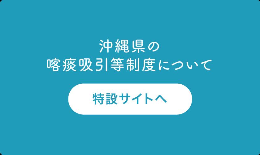 沖縄県喀痰吸引等制度サイト